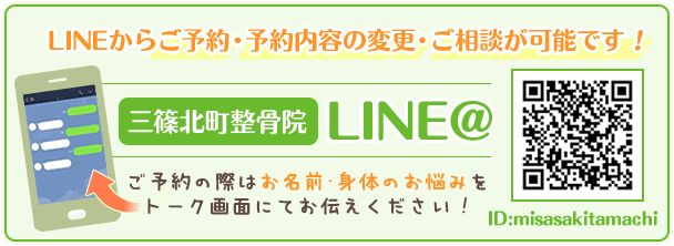 LINEからご予約・予約内容の変更、ご相談が可能です 今すぐお友達登録!