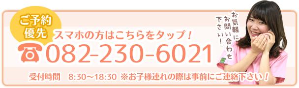 電話番号:0822306021