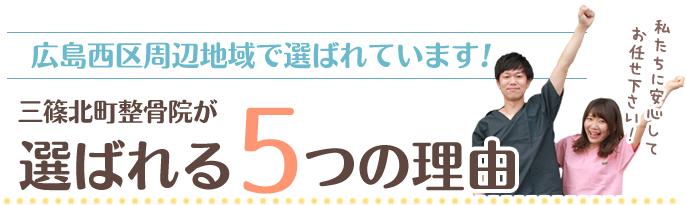 広島西区周辺地域で選ばれる5つの理由
